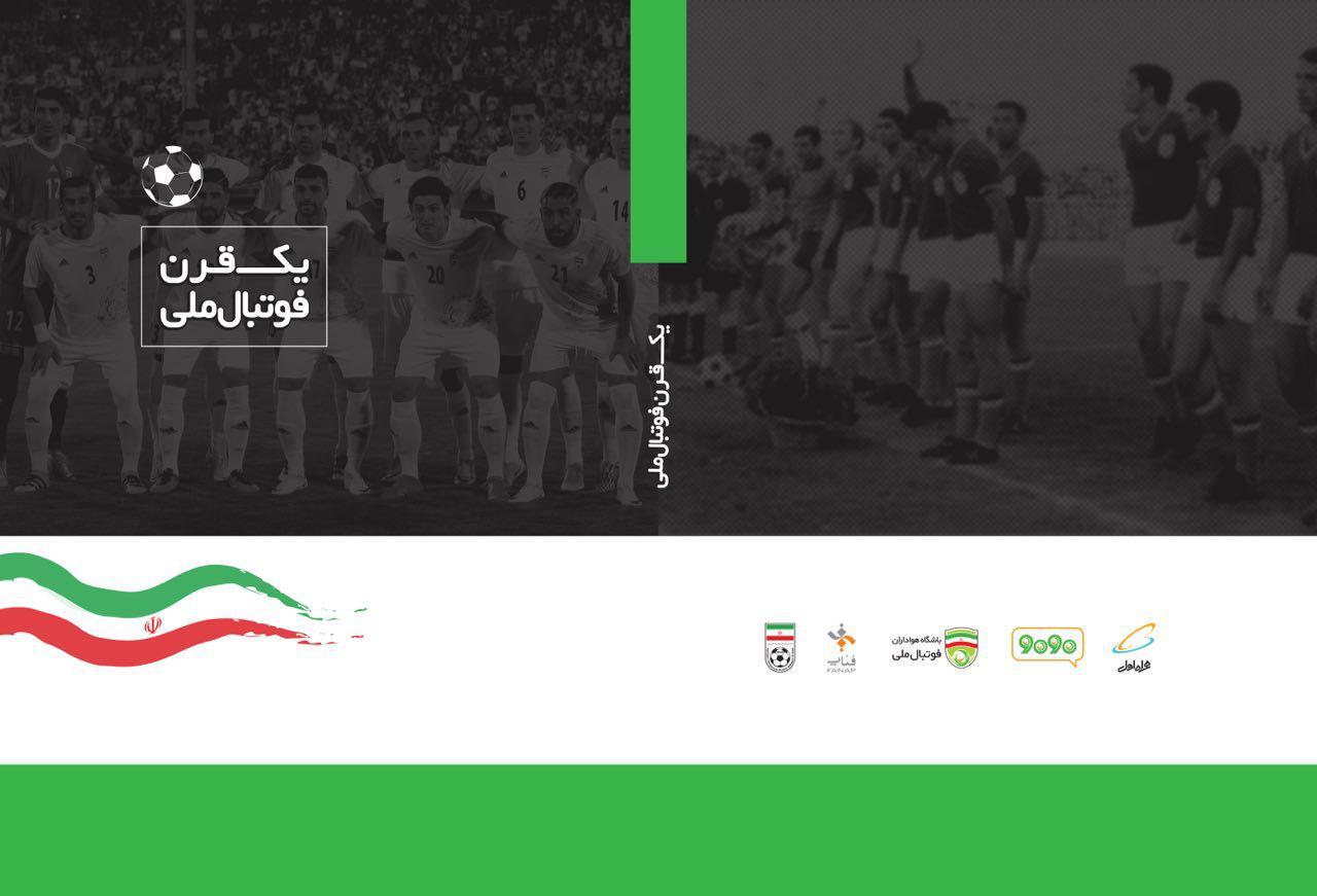 یک قرن فوتبال ملی